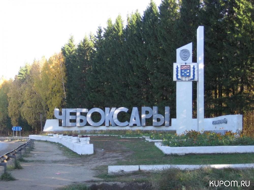 Монумент городу Чебоксары